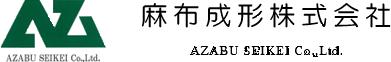 麻布整形株式会社 (千葉県船橋市)